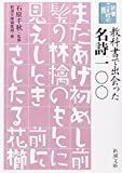 新潮ことばの扉 教科書で出会った名詩一〇〇 (新潮文庫)