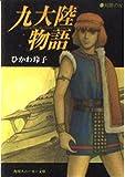 九大陸物語〈3〉知恵の柱 (角川スニーカー文庫)