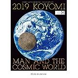 2019年版 太陽・月・星のこよみ