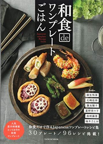 和食deワンプレートごはん (タツミムック)