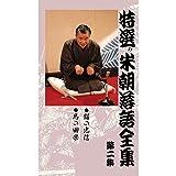 特選!!米朝落語全集 第二集 [VHS]