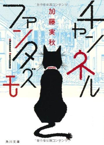 チャンネルファンタズモ (角川文庫)の詳細を見る