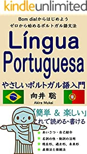 やさしいポルトガル語入門