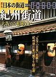 週刊 日本の街道 (85) 紀州街道 大坂から和歌山へ