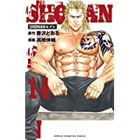 SHONANセブン(14)(少年チャンピオン・コミックス)