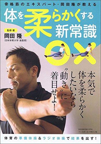 骨格筋のエキスパート・岡田隆が教える 体を柔らかくする新常識 (B・B・MOOK1374) -