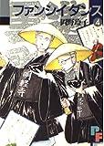 ファンシィダンス 4 (PFビッグコミックス 562)