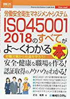 図解入門ビジネス 労働安全衛生マネジメントシステム ISO45001 2018のすべてがよ~くわかる本 (How-nual図解入門ビジネス)