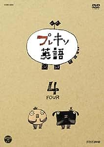 NHKDVD プレキソ英語  4