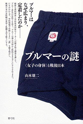 『ブルマーの謎 <女子の身体>と戦後日本』ブルマー教授が出来るまで