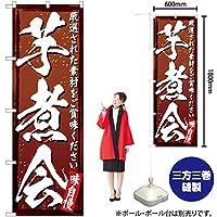 のぼり旗 芋煮会 YN-3040(三巻縫製 補強済み)(宅配便)