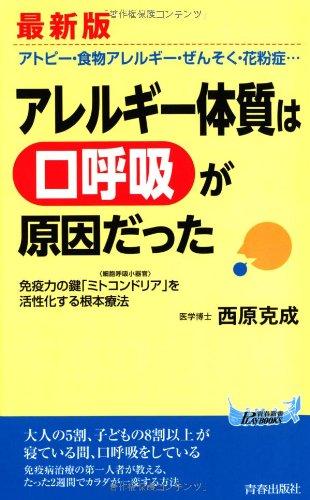 最新版 アレルギー体質は「口呼吸」が原因だった (青春新書PLAYBOOKS)の詳細を見る