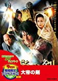 大帝の剣【DVD】