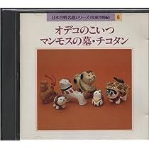 日本合唱名曲シリーズ〈児童合唱編〉6 オデコのこいつ マンモスの墓・チコタン