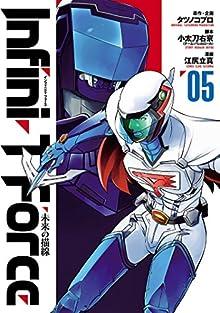 [タツノコプロx江尻立真] Infini-T Force 未来の描線 第01-05巻
