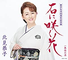 北見恭子「石に咲く花」のジャケット画像