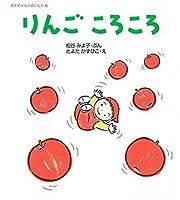 りんごころころ (松谷みよ子 あかちゃんのおいしい本)