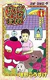増田こうすけ劇場 ギャグマンガ日和 11 (ジャンプコミックス)