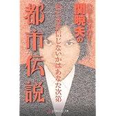 ハローバイバイ・関暁夫の都市伝説―信じるか信じないかはあなた次第 (幻冬舎よしもと文庫)