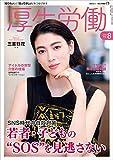 厚生労働 2019年8月号「知りたい」と「知ってほしい」をつなげます?「MHLW TOP INTERVIEW 三吉彩花さん(女優)」
