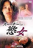 スー・チー in 慾女 —セクシャル リベンジ— [DVD]