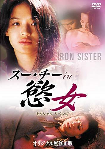 スー・チー in 慾女 ―セクシャル リベンジ― [DVD]