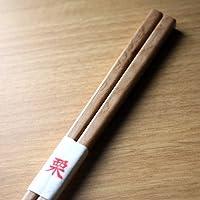 自然木箸 先角 栗 23cm