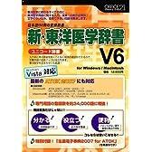 新・東洋医学辞書 V6 ユニコード辞書