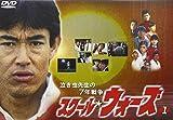 泣き虫先生の7年戦争 スクール・ウォーズ(1) [DVD]