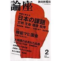 論座 2008年 02月号 [雑誌]