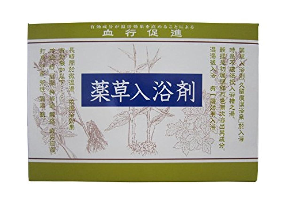 抵抗する池祖母松田医薬品 クルード漢浴泉 23.5gX5包