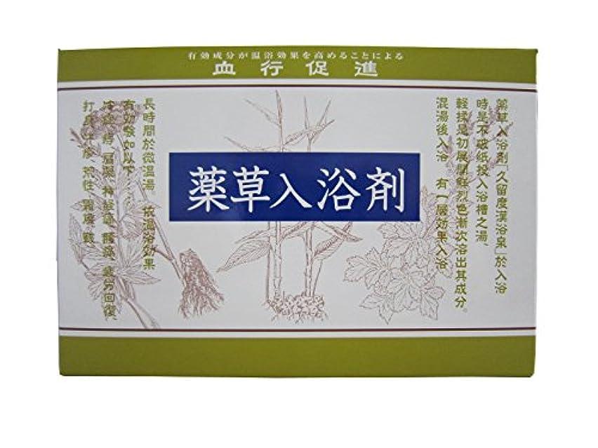 ペンダント合図獣松田医薬品 クルード漢浴泉 23.5gX5包