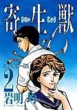 寄生獣 フルカラー版(2) (アフタヌーンコミックス)