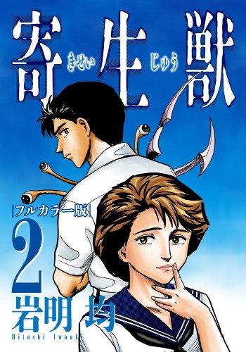 寄生獣 フルカラー版(2) (アフタヌーンコミックス)の詳細を見る