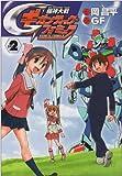 機神大戦ギガンティック・フォーミュラ 2 (電撃コミックス)