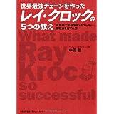 世界最強チェーンを作ったレイ・クロックの5つの教え