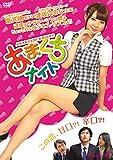 あまくちナイト[DVD]