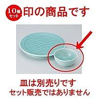 10個セット 深海青磁丸呑水 [ 8.9 x 4cm ] 【 天皿 】 【 料亭 旅館 和食器 飲食店 業務用 】
