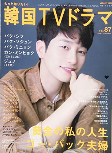 もっと知りたい! 韓国TVドラマ vol.87 (メディアボーイMOOK)