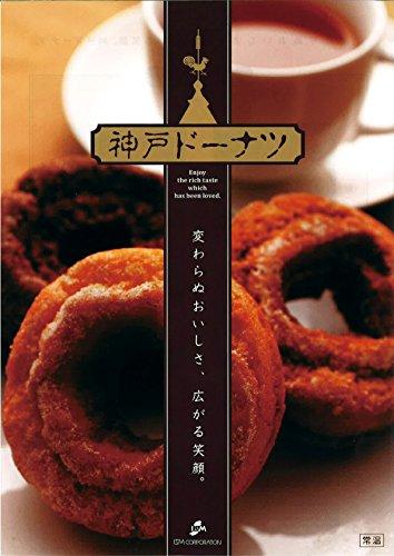 神戸ドーナツ プレーン味 単品販売