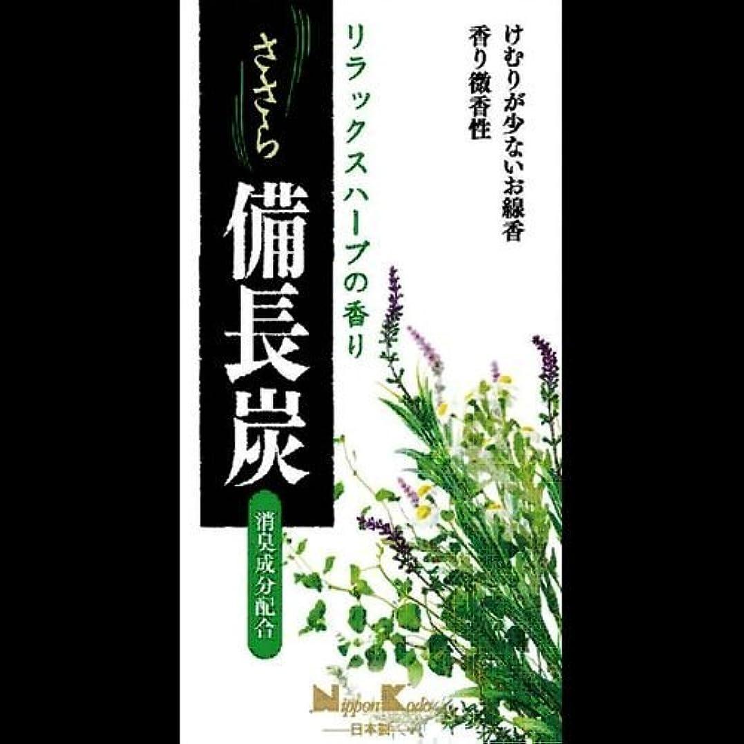 統計的ボウルクリア【まとめ買い】ささら備長炭 リラックスハーブ バラ詰 ×2セット