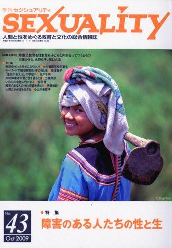 季刊 SEXUALITY (セクシュアリティ) 2009年 10月号 [雑誌]