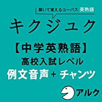 キクジュク【中学英熟語】高校入試レベル 例文+チャンツ音声 (アルク/オーディオブック版)