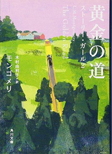 黄金の道  ストーリー・ガール2 (角川文庫)の詳細を見る