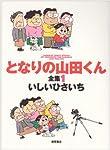 となりの山田くん全集 (1) (Animage comics special)