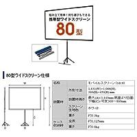 アウトレット EPSON 80インチワイド モバイルスクリーン Xタイプ ELPSC21B