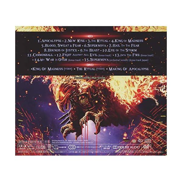 アポカリプス【デラックス盤】(SHM-CD+D...の紹介画像2