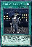 遊戯王 SD37-JP030 リビング・フォッシル (日本語版 ノーマル) STRUCTURE DECK - リバース・オブ・シャドール -