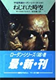 ねじれた時空 (ハヤカワ文庫SF―宇宙英雄ローダン・シリーズ 146)