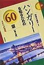 ハンガリーを知るための60章【第2版】――ドナウの宝石 (エリア・スタディーズ20)